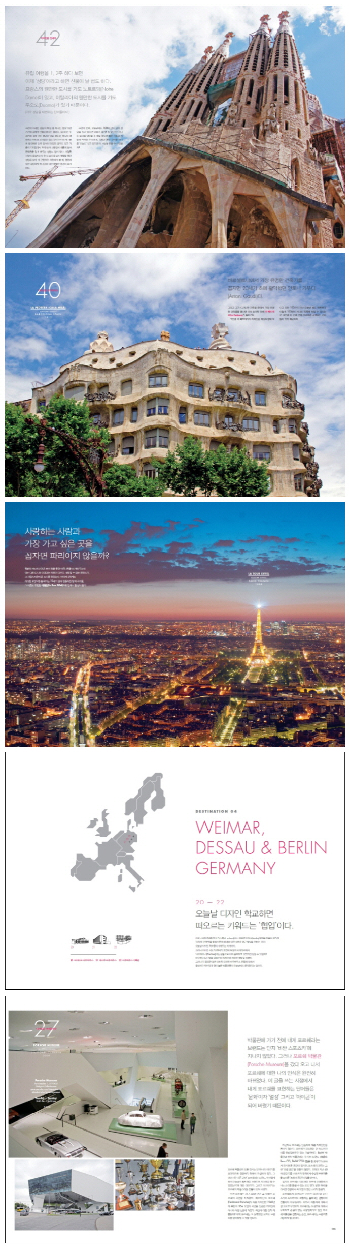 Whitebook(화이트북): 유럽 건축을 만나다 도서 상세이미지