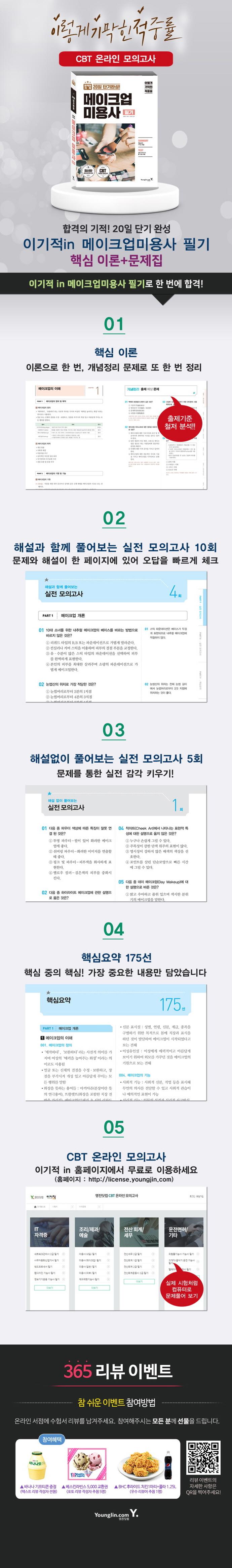 메이크업미용사 필기(2018)(이기적 in) 도서 상세이미지