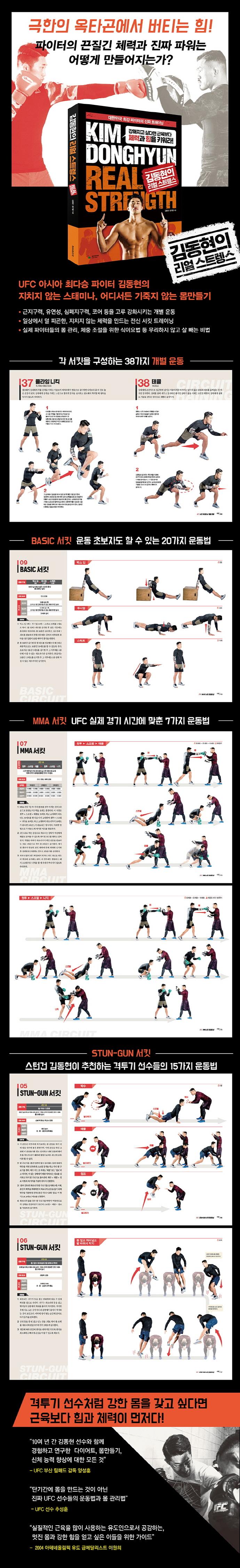 김동현의 리얼 스트렝스 도서 상세이미지