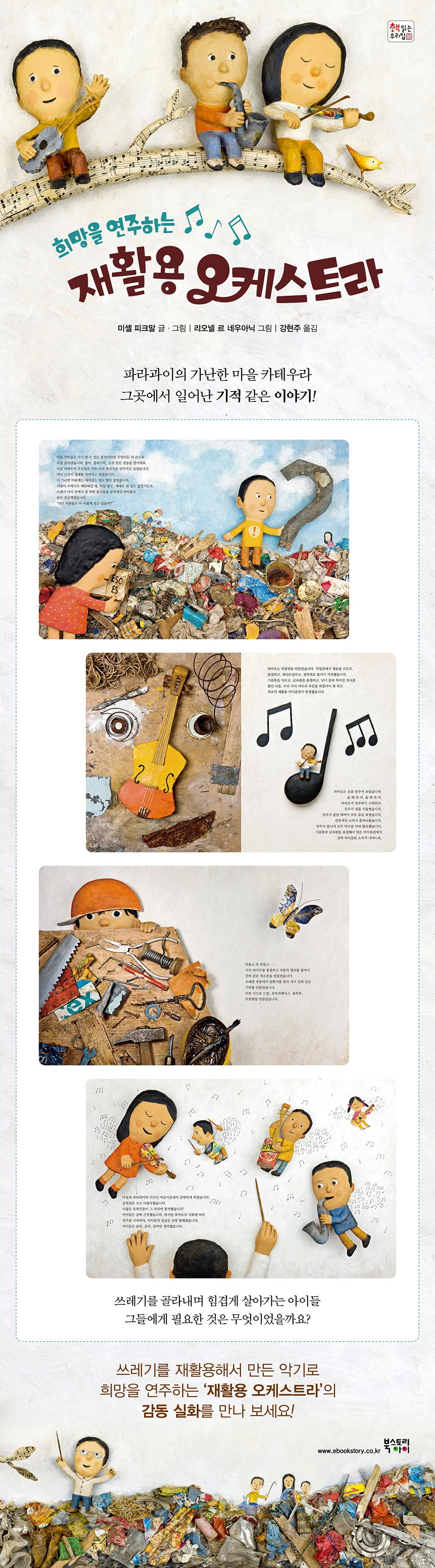 재활용 오케스트라(희망을 연주하는)(책 읽는 우리 집 32)(양장본 HardCover) 도서 상세이미지