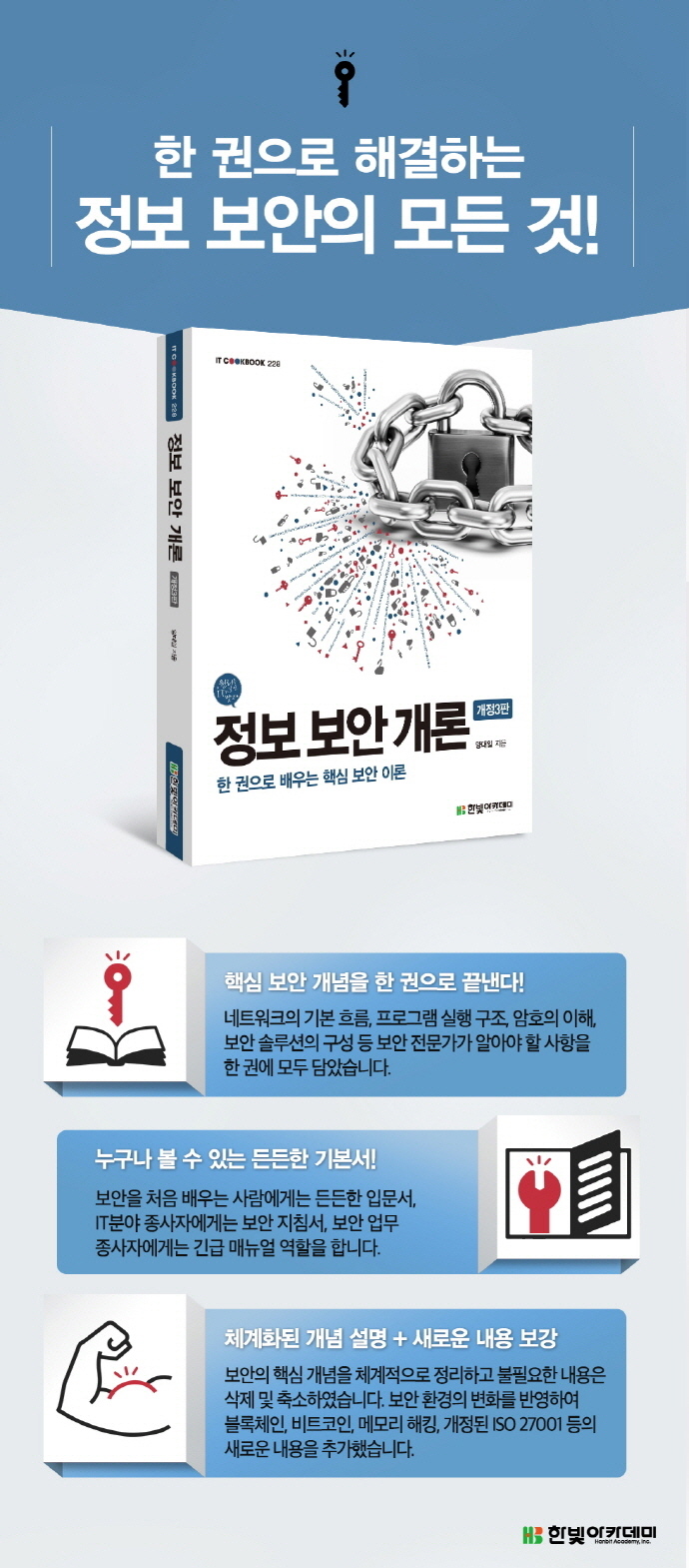 정보 보안 개론(개정판 3판)(IT CookBook 228) 도서 상세이미지