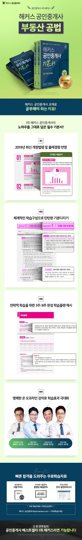 해커스 공인중개사 2차 기본서 부동산공법 세트(2019)(전2권) 도서 상세이미지