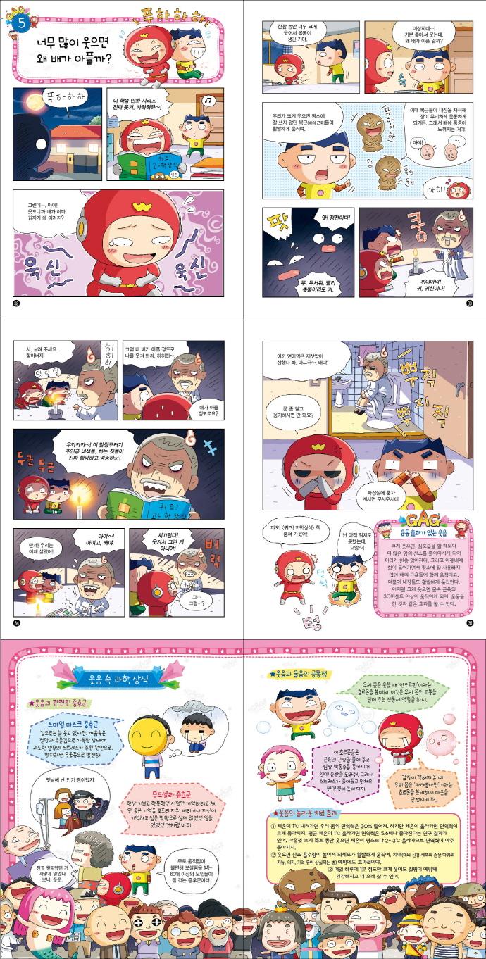 퀴즈! 과학상식: 최강 개그 과학(짱 265) 도서 상세이미지