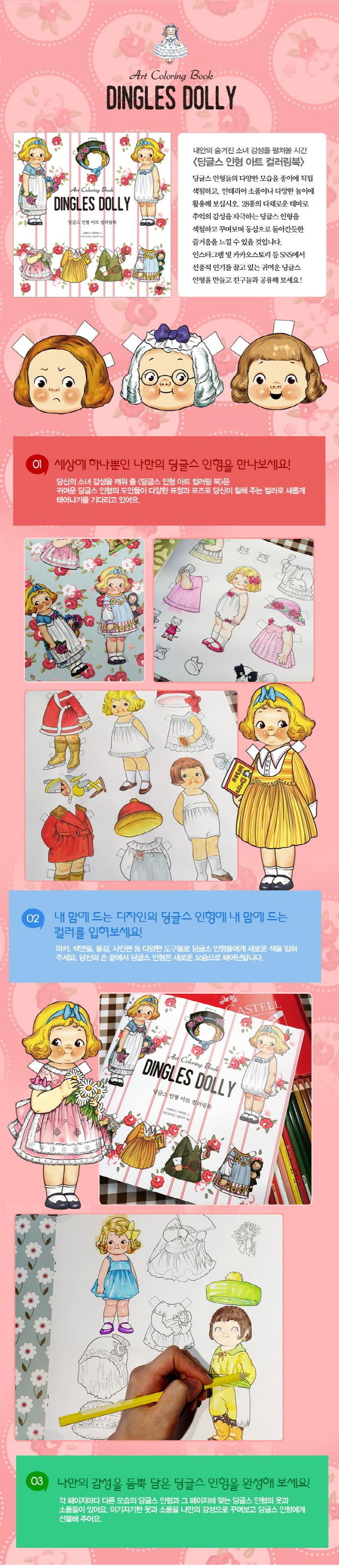 딩글스 인형 아트 컬러링북 도서 상세이미지