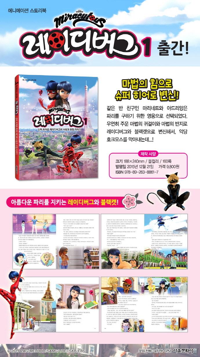 레이디버그. 1(애니메이션 스토리북) 도서 상세이미지