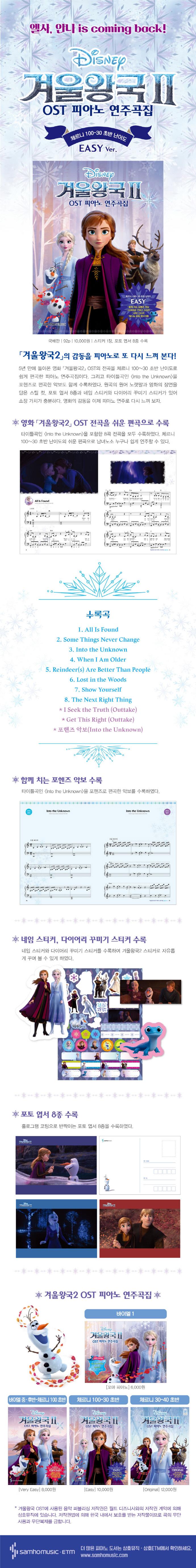 겨울왕국2 OST 피아노 연주곡집 Easy Ver(체르니 100 ~30 초반 난이도) 도서 상세이미지