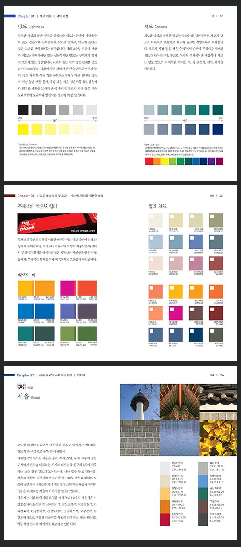 Color Design Book: 도시 속 컬러를 읽다(개정판)(양장본 HardCover) 도서 상세이미지
