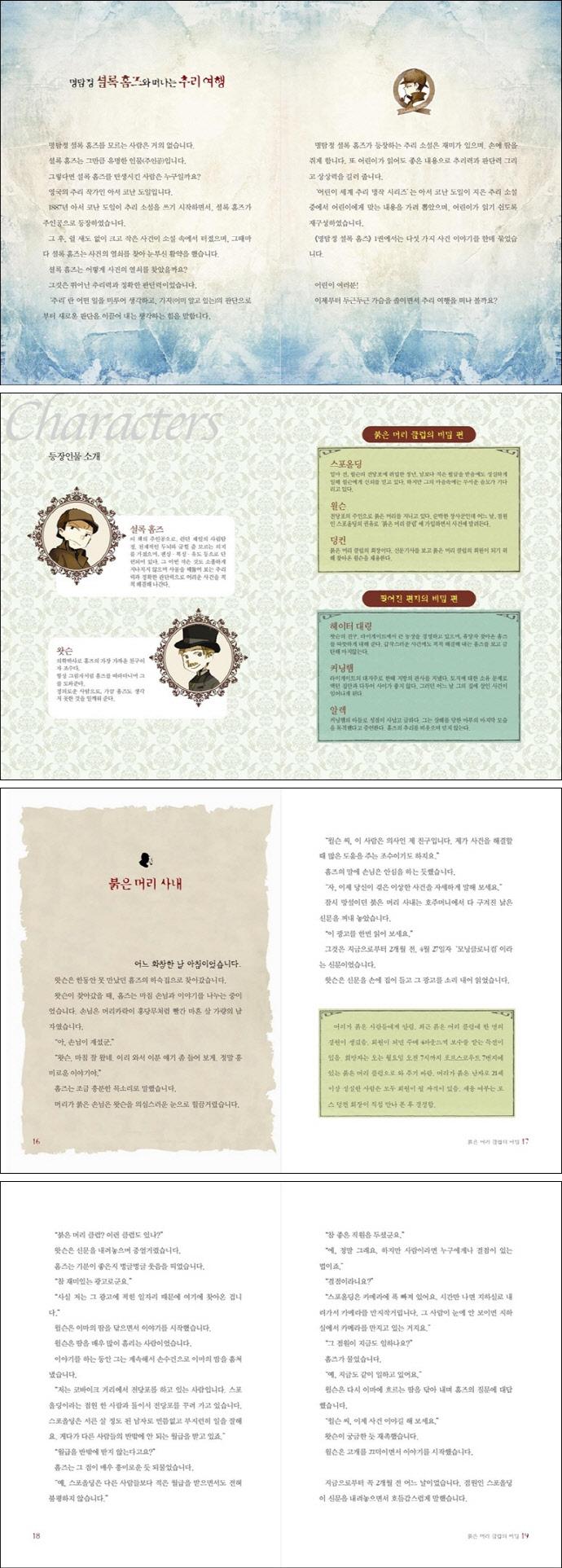 명탐정 셜록 홈즈. 1(어린이 세계 추리 명작 시리즈) 도서 상세이미지