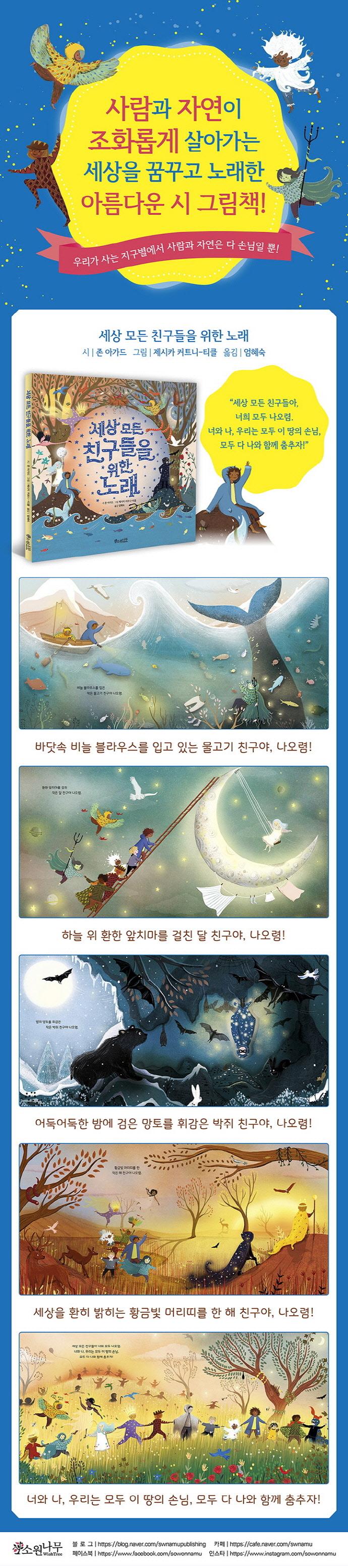세상 모든 친구들을 위한 노래(세계숲 그림책 5)(양장본 HardCover) 도서 상세이미지