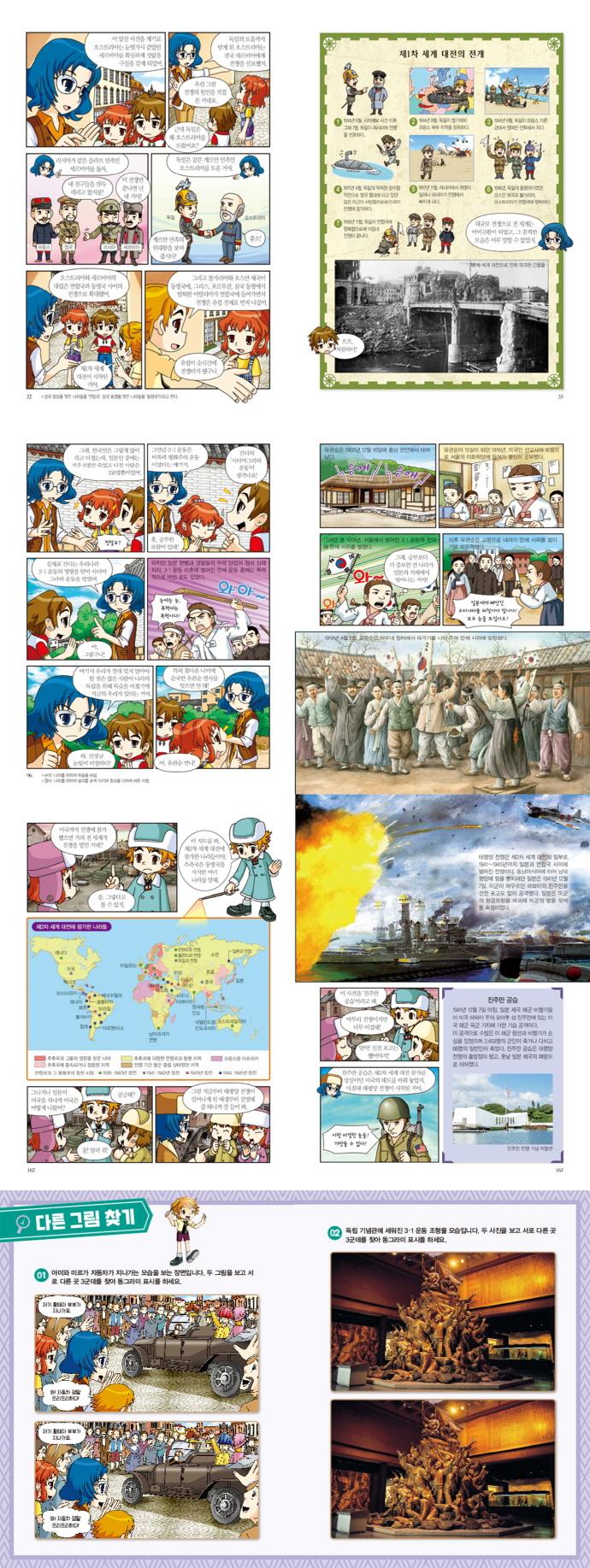Why? 세계사: 세계 대전과 전후의 세계(양장본 HardCover) 도서 상세이미지