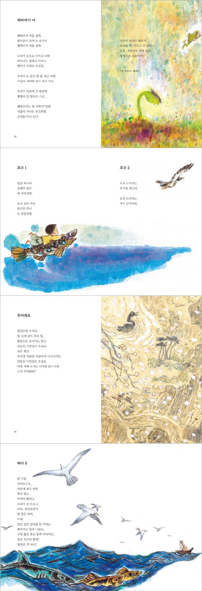 별똥 떨어진 곳(푸른 동시놀이터 4)(양장본 HardCover) 도서 상세이미지