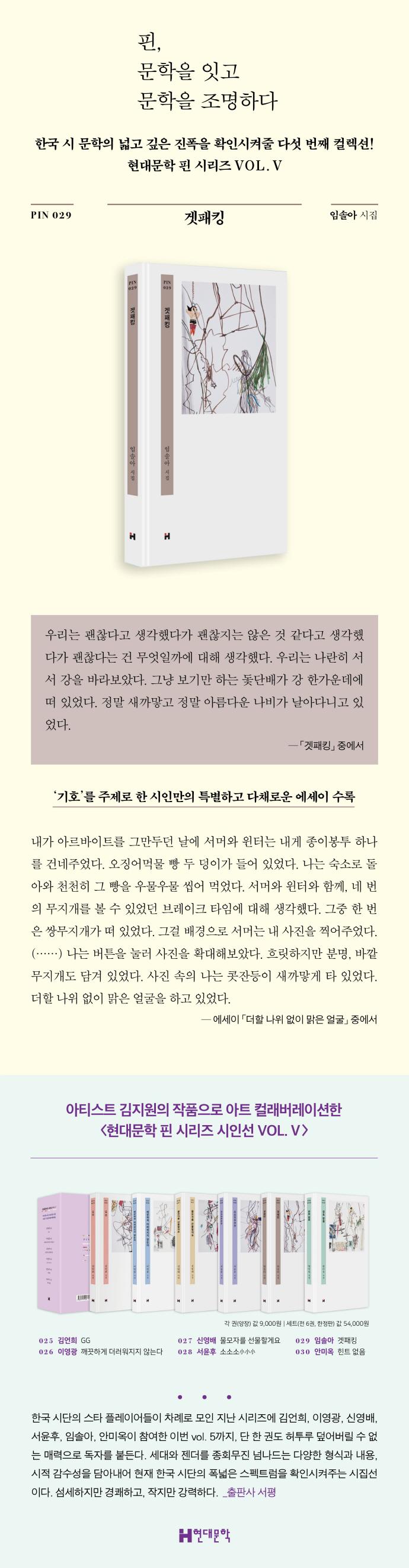 겟패킹(현대문학 핀 시리즈 시인선 29)(양장본 HardCover) 도서 상세이미지