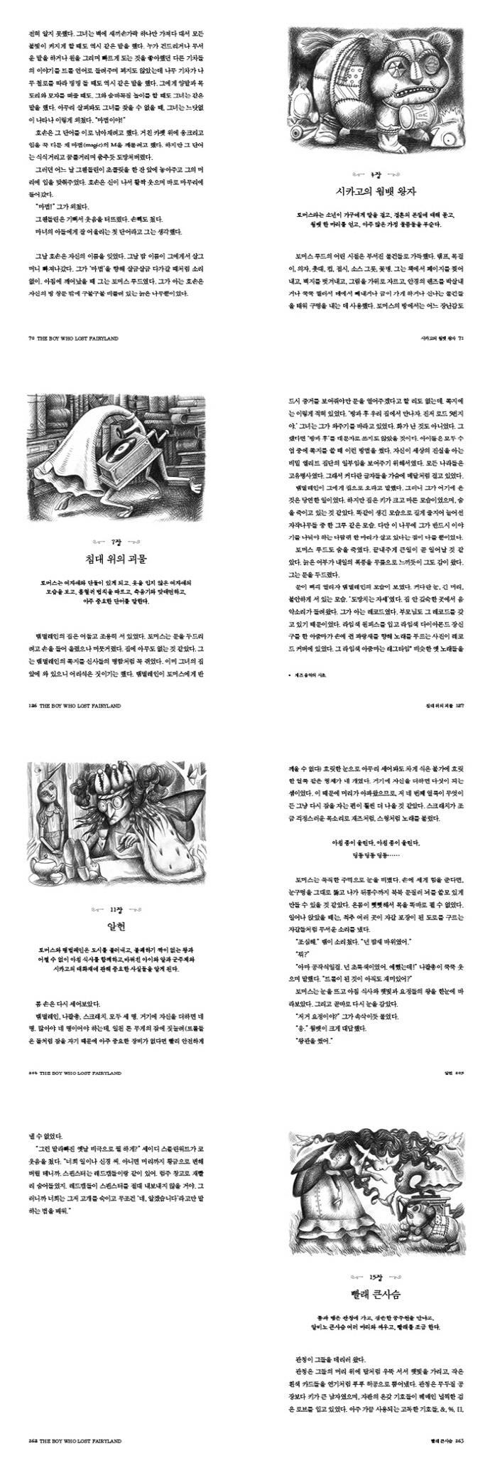 페어리랜드. 4: 트롤 소년과 마법의 그림 숲 도서 상세이미지