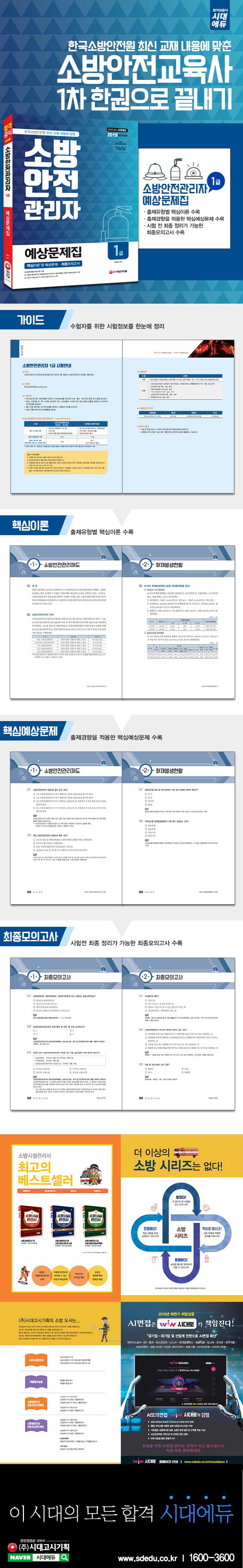 소방안전관리자 1급 예상문제집(2019)(개정판) 도서 상세이미지