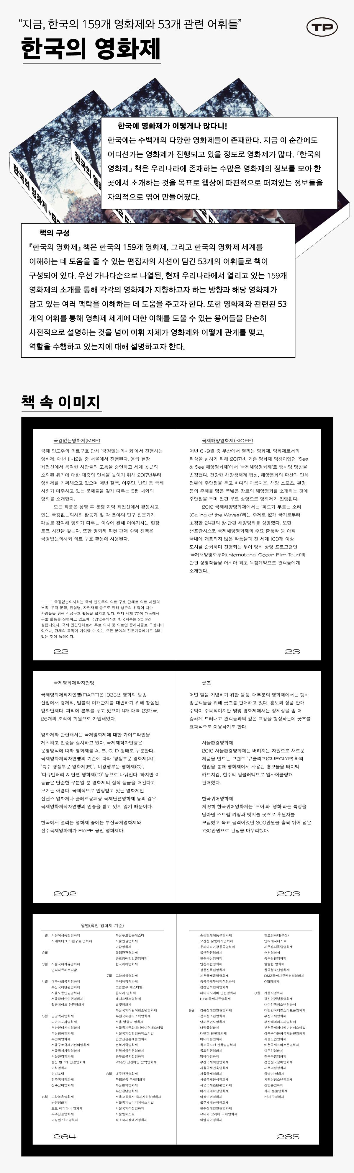 한국의 영화제 도서 상세이미지