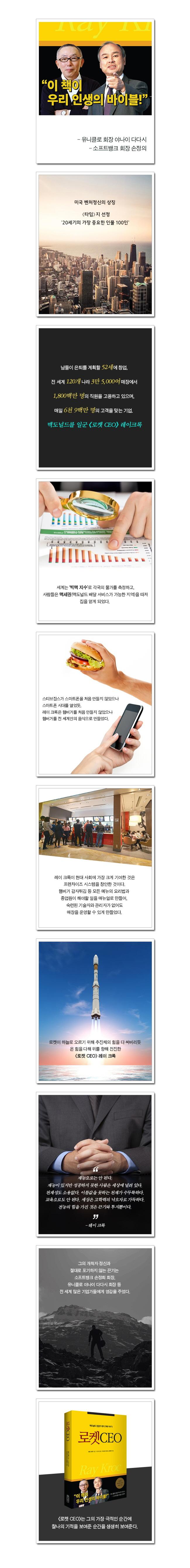 로켓CEO(CEO의 서재 시리즈 5) 도서 상세이미지