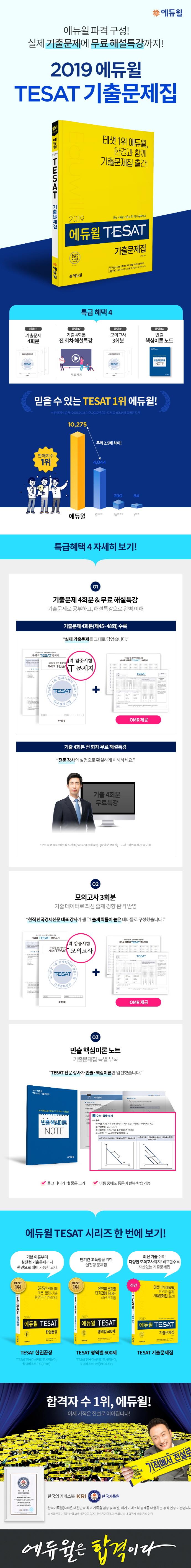 TESAT 기출문제집(2019)(에듀윌) 도서 상세이미지