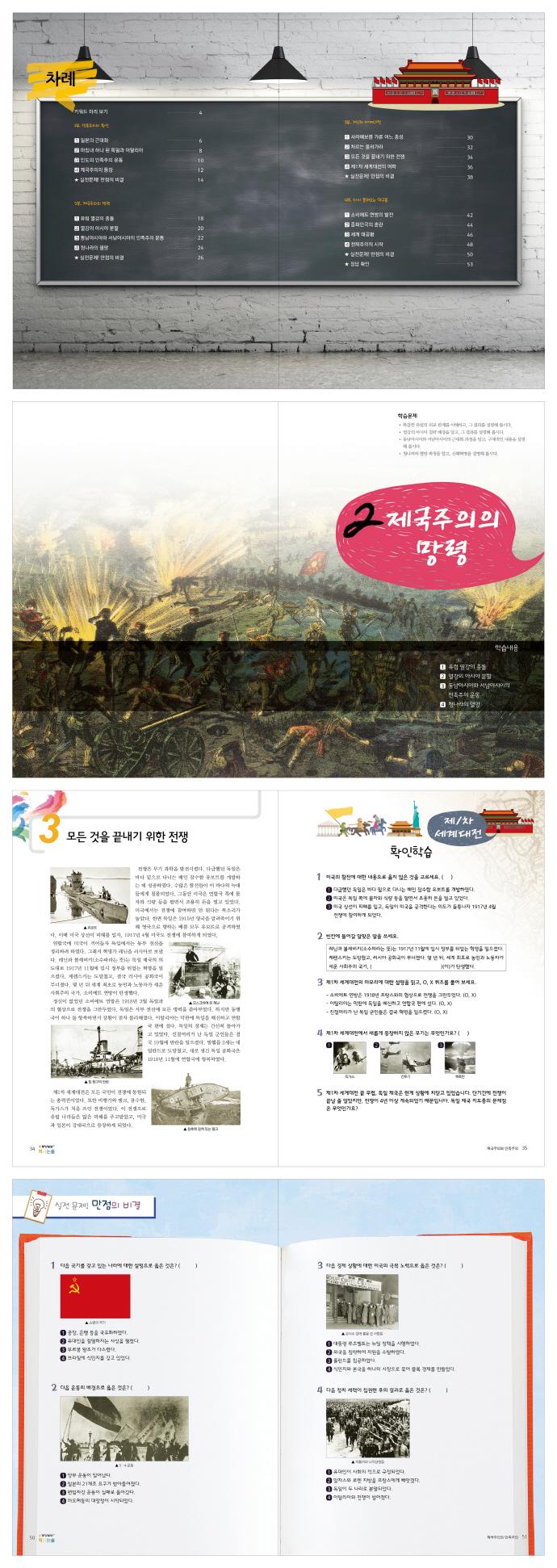 역사논술. 8: 제국주의와 민족주의(중앙일보 Plus)(세계사) 도서 상세이미지
