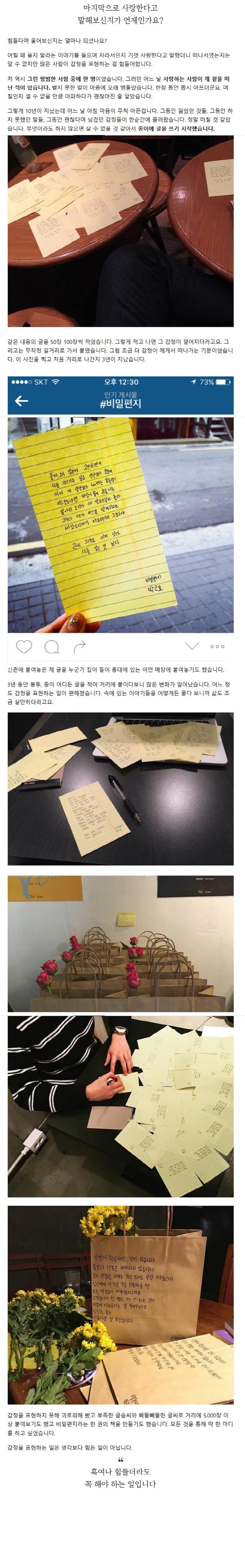 비밀편지 도서 상세이미지