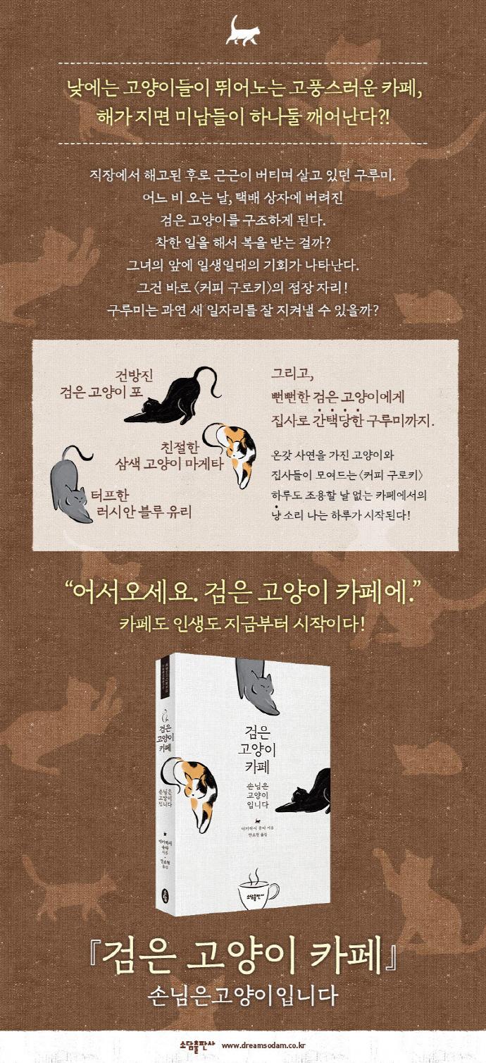 검은 고양이 카페 도서 상세이미지
