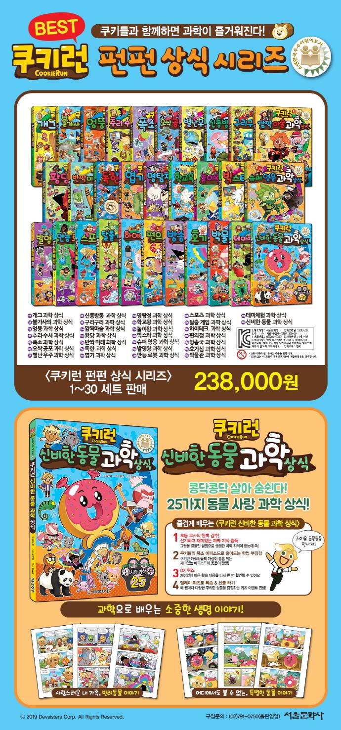 쿠키런 펀펀 상식 시리즈 1~30권 세트 도서 상세이미지