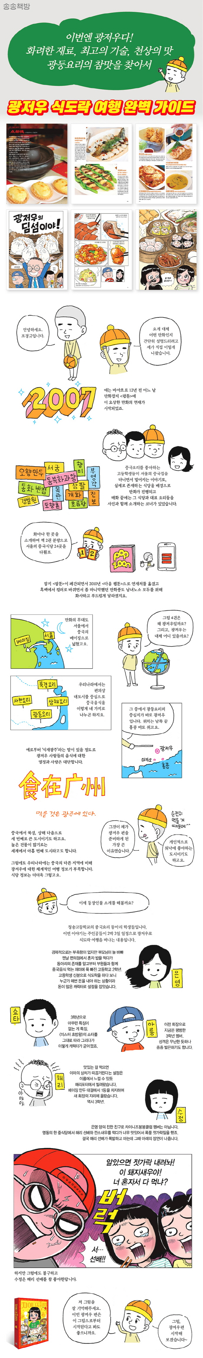 차이니즈 봉봉클럽. 4: 광저우 도서 상세이미지