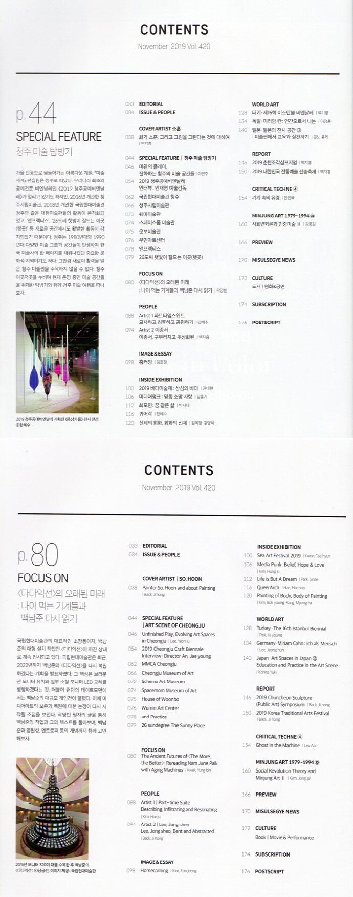 미술세계(2019년 11월호) 도서 상세이미지