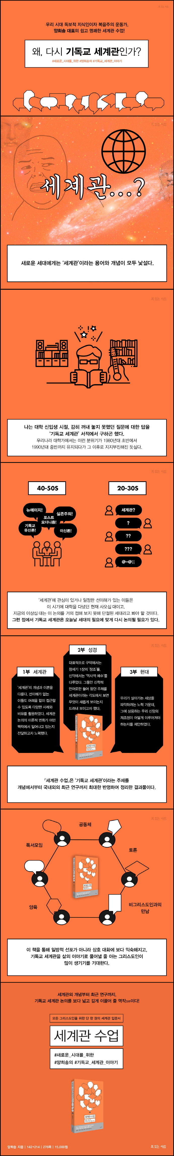 세계관수업 도서 상세이미지
