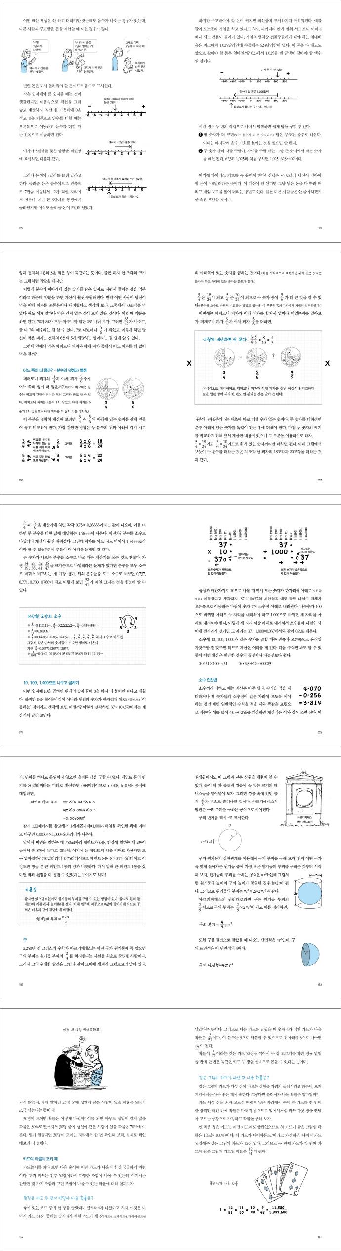 수학선생님도 몰래 보는 수학책(선생님 시리즈) 도서 상세이미지