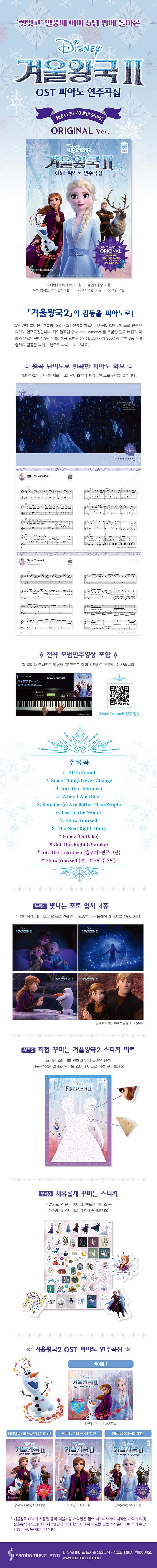 겨울왕국2 OST 피아노 연주곡집 Original Ver (체르니 30 ~40 초반 난이도) 도서 상세이미지