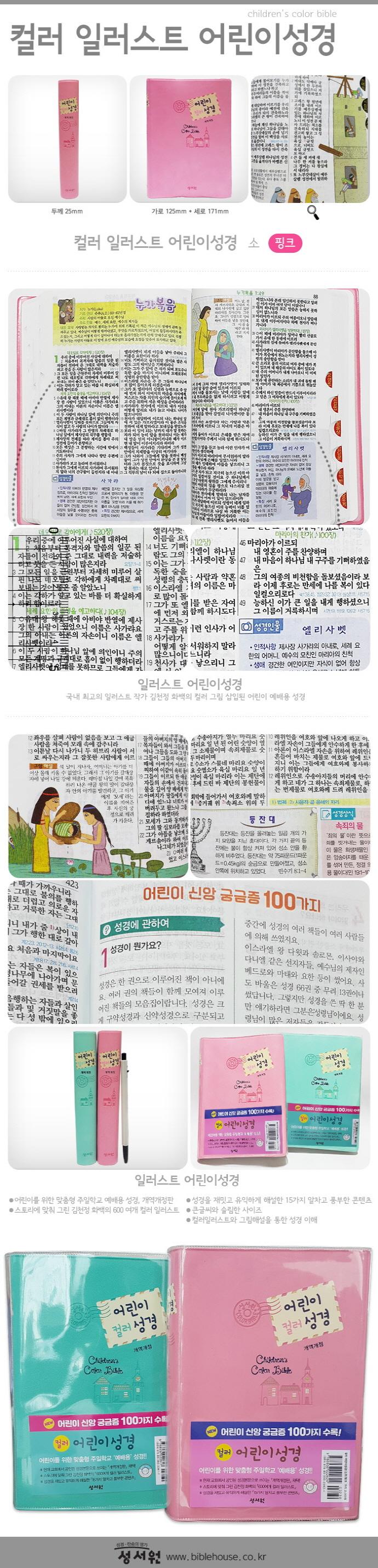 어린이 컬러 성경(개역개정)(핑크) 도서 상세이미지
