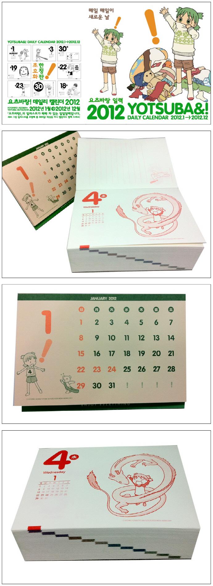 요츠바랑 Daily Calendar(2012) 도서 상세이미지
