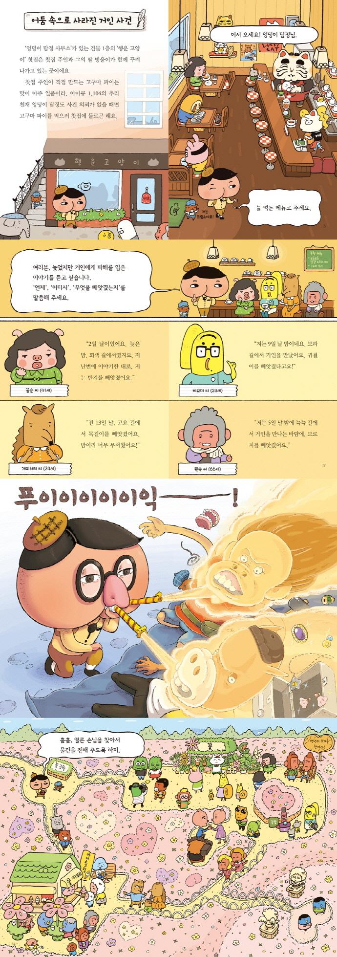 추리 천재 엉덩이 탐정 1~2권 세트(양장본 HardCover)(전2권) 도서 상세이미지