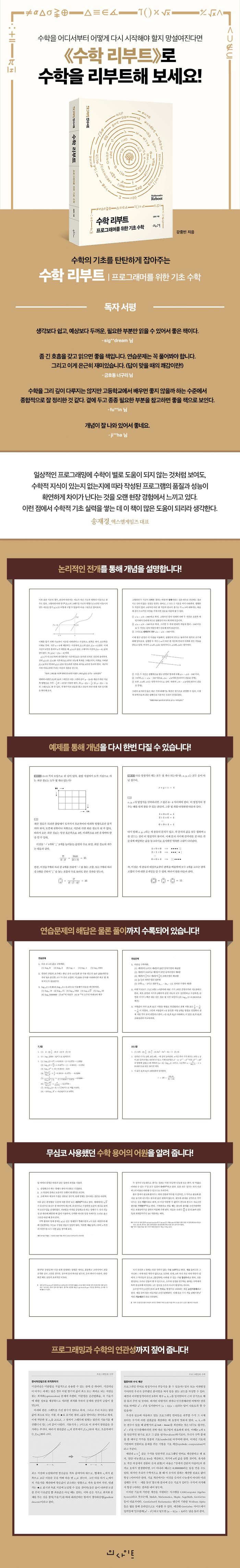 수학 리부트(프로그래밍인사이트) 도서 상세이미지