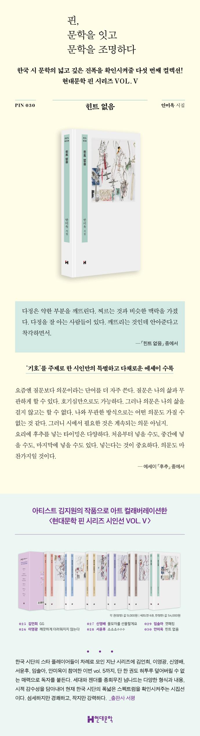 힌트 없음(현대문학 핀 시리즈 시인선 30)(양장본 HardCover) 도서 상세이미지