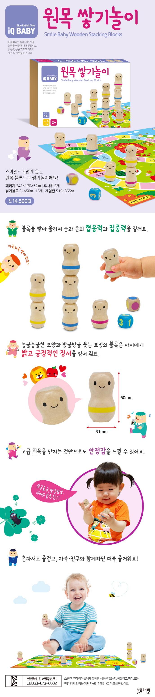 원목쌓기놀이(iQ Baby(아이큐 베이비)) 도서 상세이미지