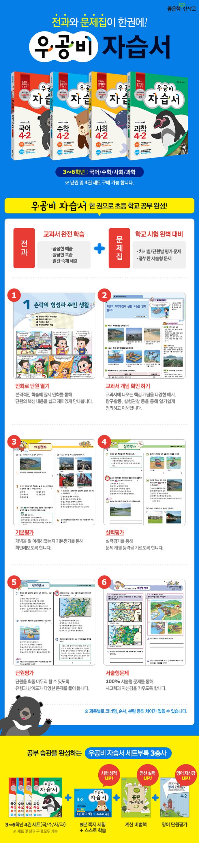 초등 국수사과 6-2 자습서 세트(2015)(우공비)(전7권) 도서 상세이미지