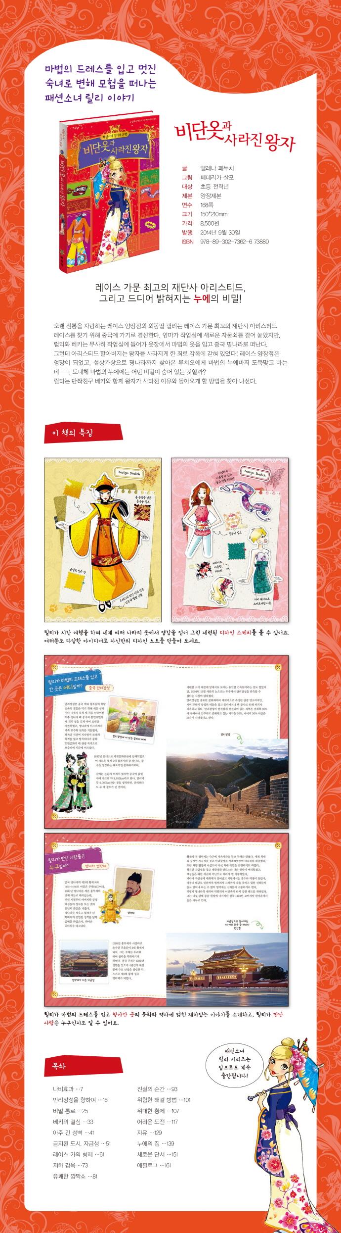 패션소녀 릴리의 모험. 5: 비단옷과 사라진 왕자(양장본 HardCover) 도서 상세이미지