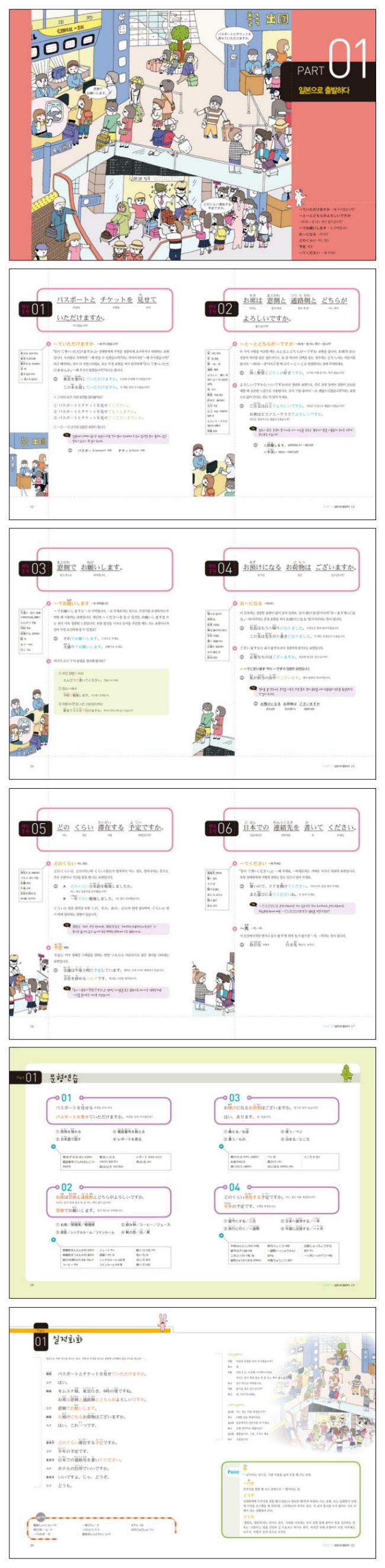 버전업 굿모닝 일본어 현지회화(CD1장, 핸드북1권포함) 도서 상세이미지