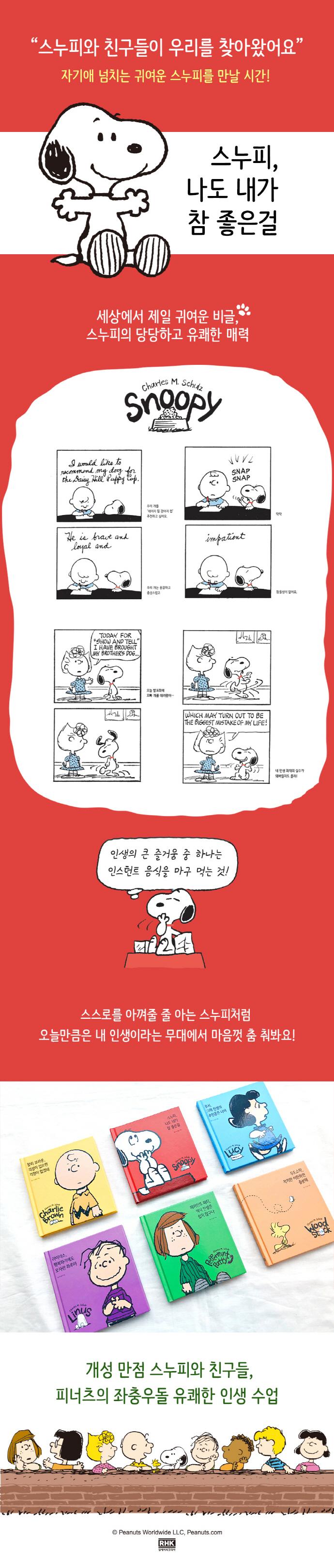 스누피, 나도 내가 참 좋은걸(Peanuts(피너츠))(양장본 HardCover) 도서 상세이미지