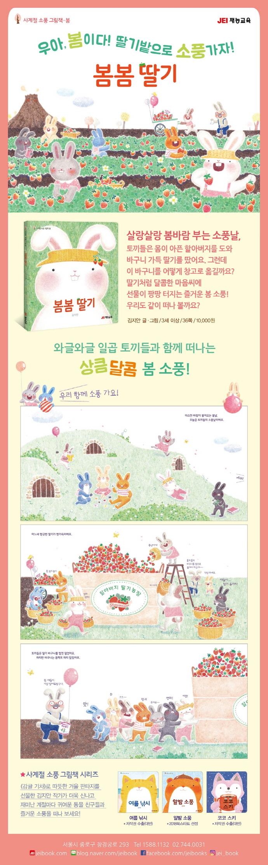 봄봄 딸기(사계절 소풍 그림책 봄)(양장본 HardCover) 도서 상세이미지
