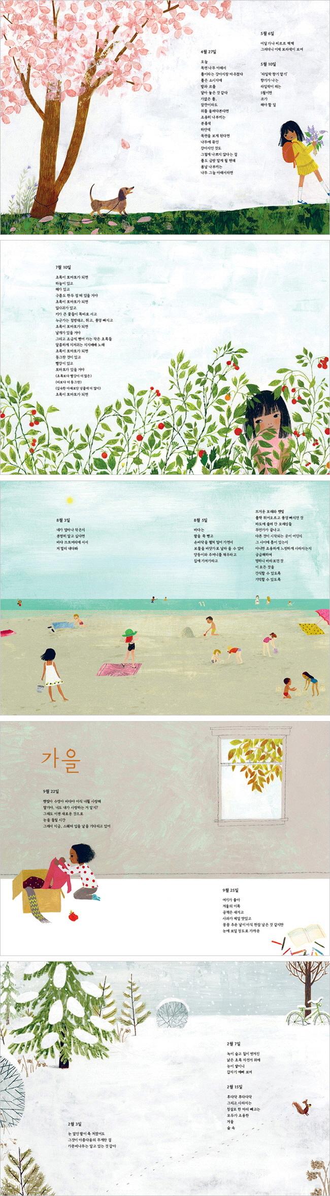 봄 여름 가을 겨울 계절아, 사랑해!(양장본 HardCover) 도서 상세이미지