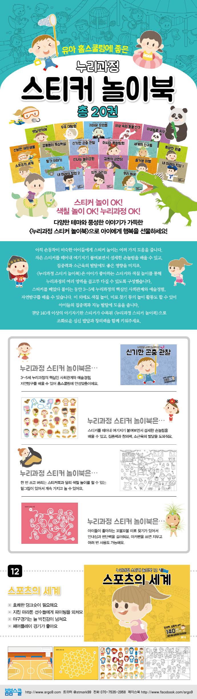 스포츠의 세계(누리과정 스티커 놀이북 12) 도서 상세이미지