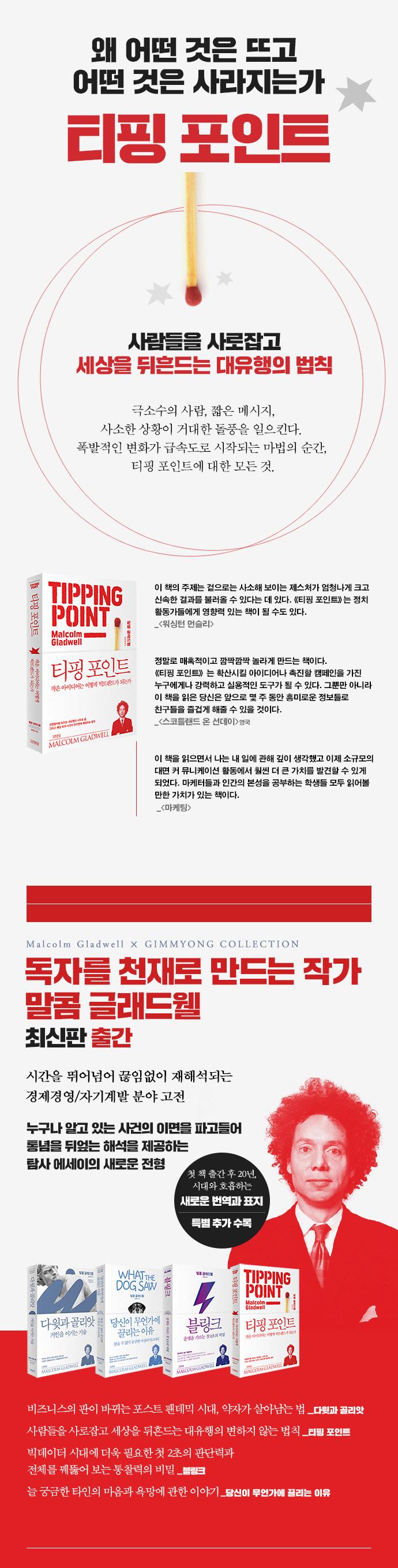티핑 포인트 도서 상세이미지