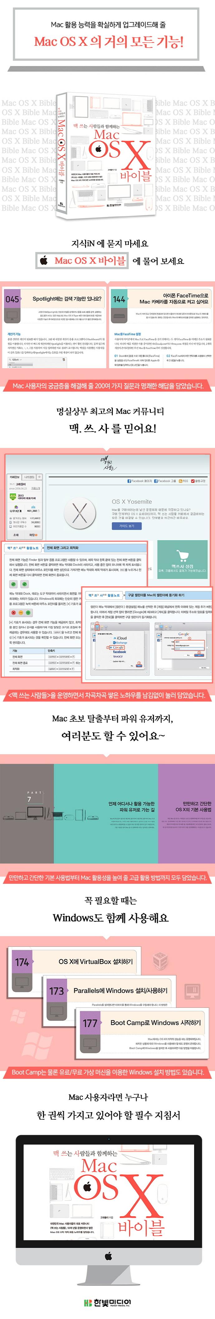 Mac OS X 바이블(맥 쓰는 사람들과 함께하는) 도서 상세이미지