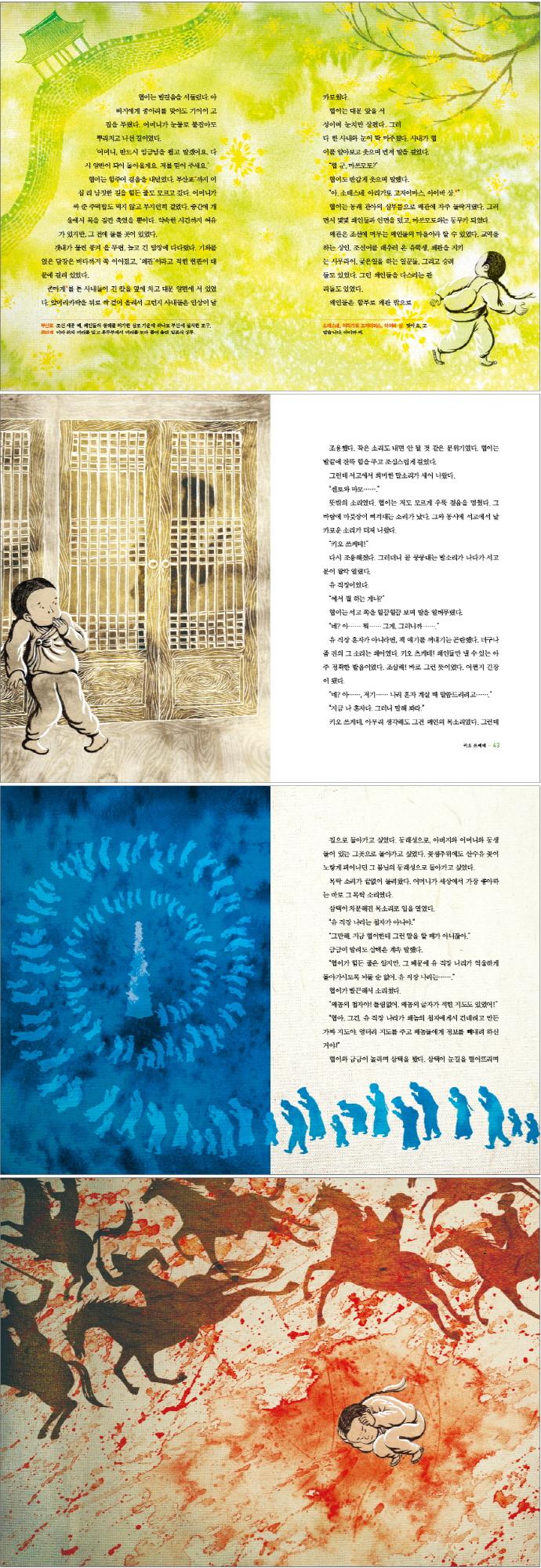 임진년의 봄(푸른숲 역사동화) 도서 상세이미지