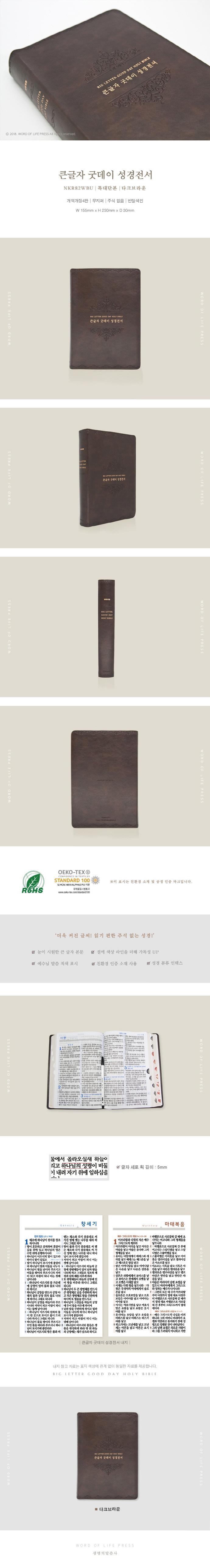 굿데이 성경전서(다크브라운)(NKR82WBU)(개역개정)(특대단본)(큰글자)(색인)(반양장) 도서 상세이미지