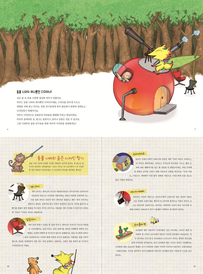 동물 나라의 디자이너 여우(지식 다다익선 13) 도서 상세이미지
