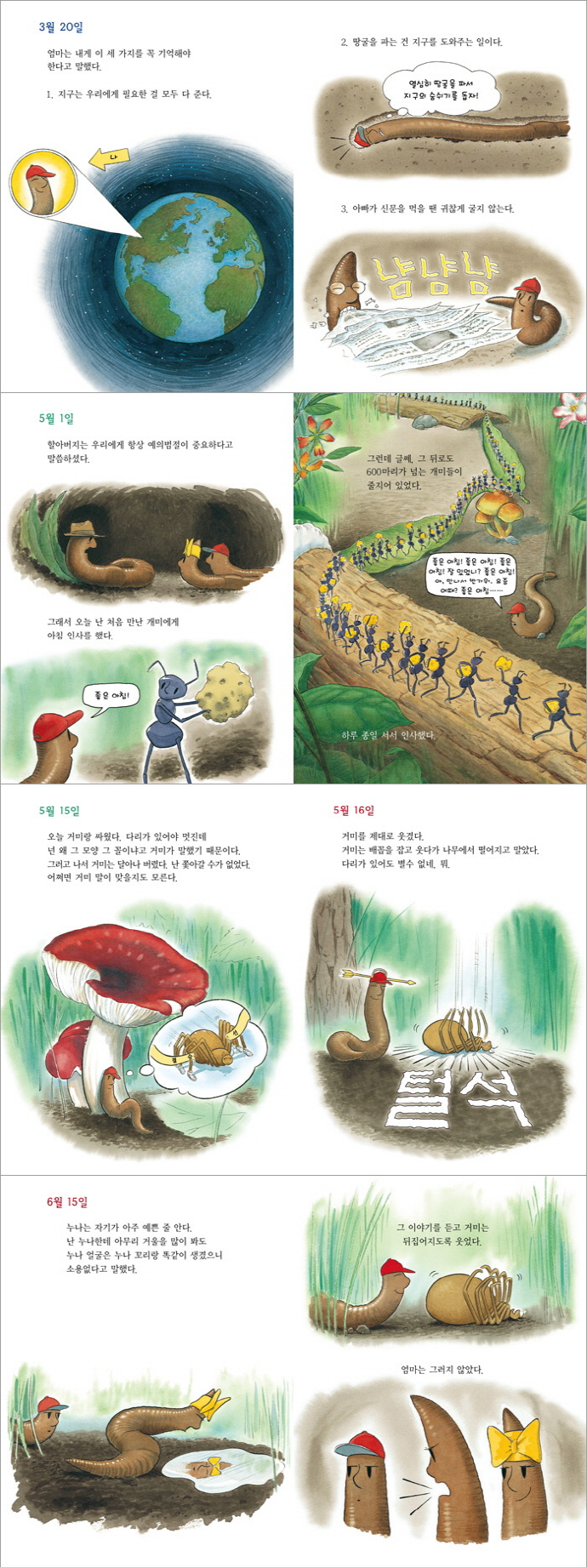 지렁이의 일기(그림책 보물창고 71)(양장본 HardCover) 도서 상세이미지