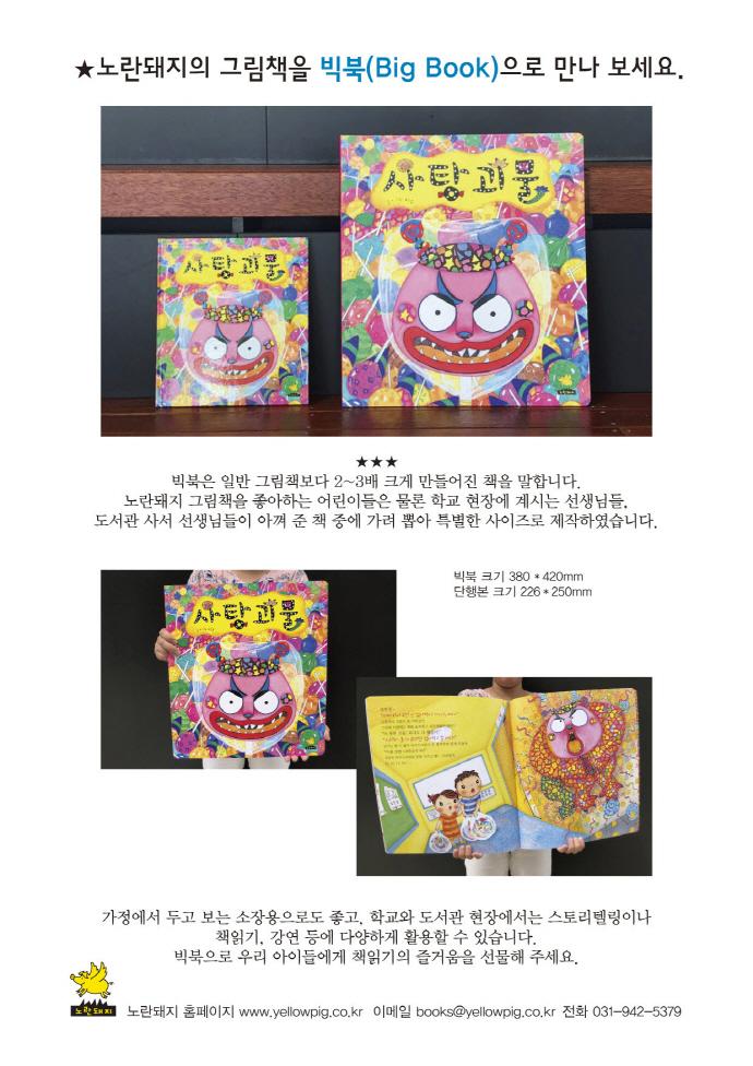 사탕괴물(빅북)(노란돼지 창작그림책 35) 도서 상세이미지